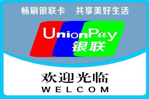 一卡通刷卡消费深入人心!中国银联发19亿张卡