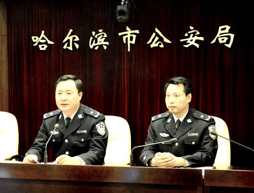 哈尔滨市公安局