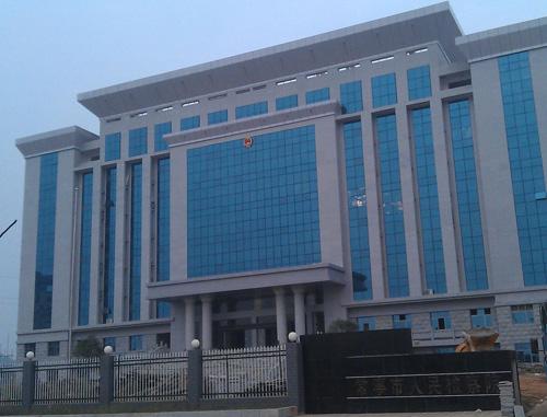 永康市检察院