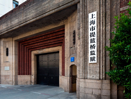 上海市提蓝桥监狱