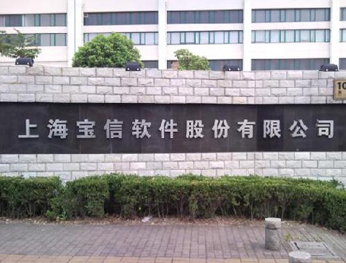 上海宝信软件股份有限公司