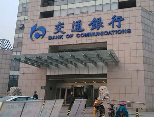 交通银行徐州市分行