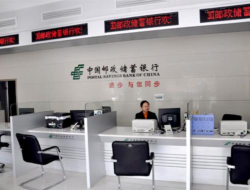 邮政银行芜湖市分行