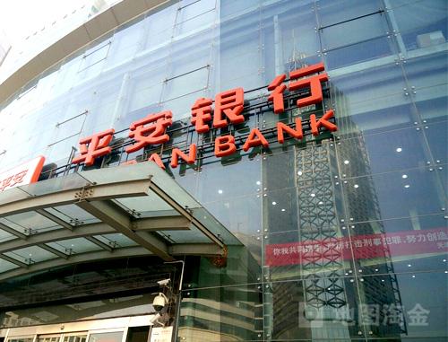 中国平安银行浙江台州分行