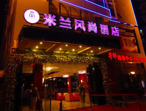 深圳米兰时尚连锁酒店
