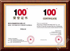 中国安防产业百强