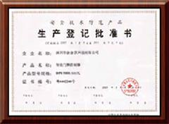 生产登记批准书
