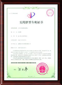读卡器专利证书